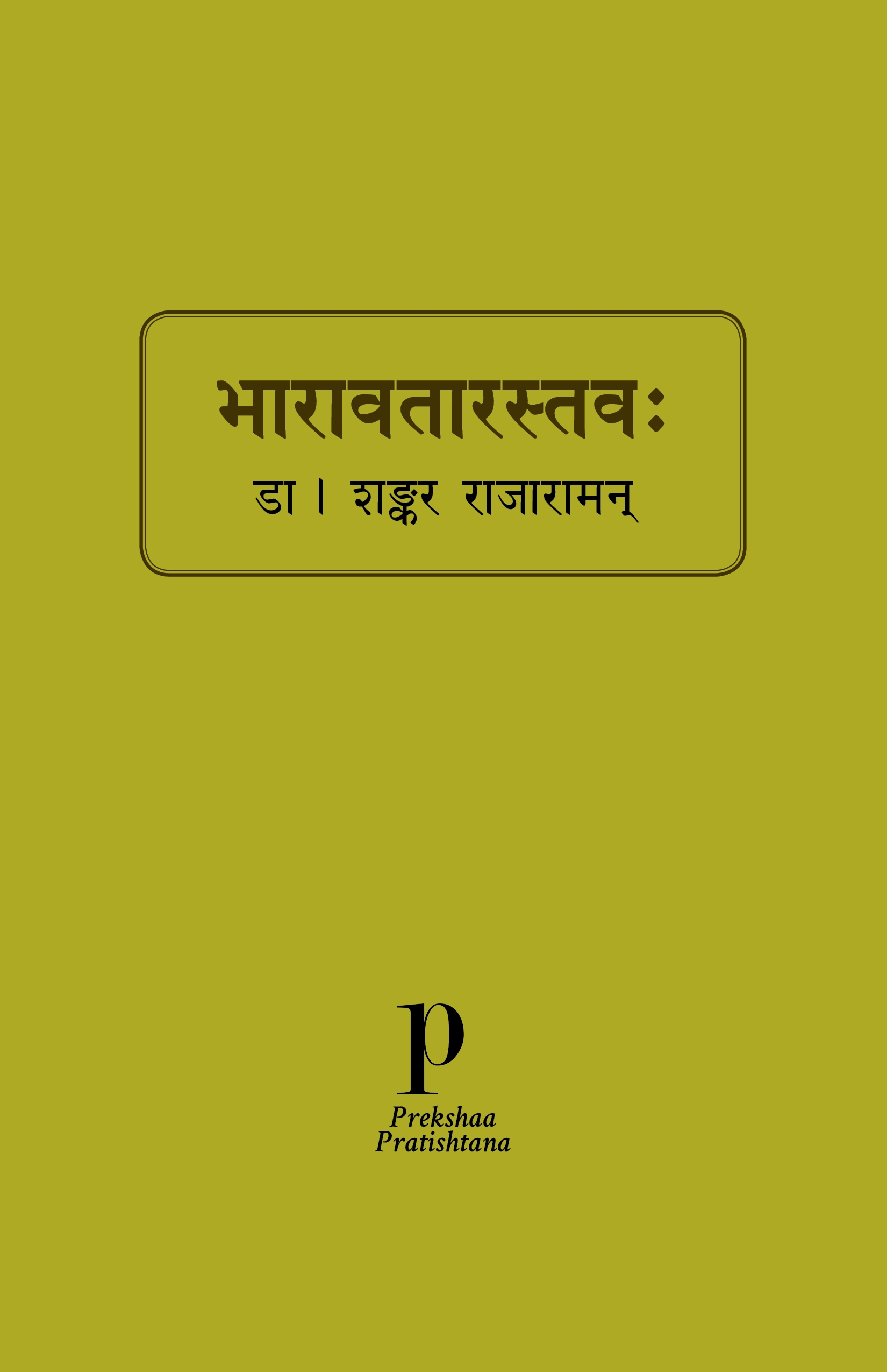 Bharavatarastavah