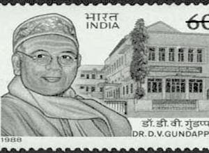 D.V. Gundappa