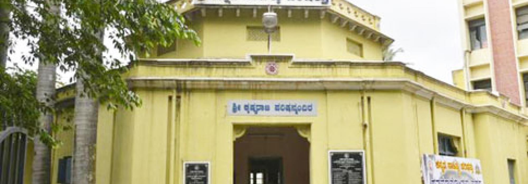 KannadaSahityaParishat