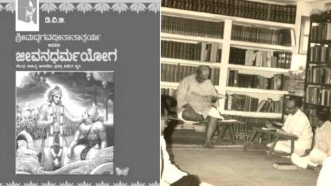 Jivana Dharma Yoga