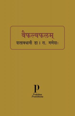 Vaiphalyaphalam