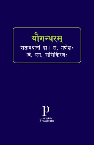 Yaugandharam