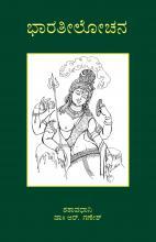 Bharatilochana