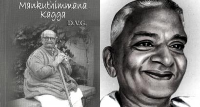 DVG Rajarathnam