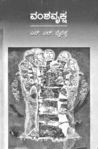 Vamsha Vruksha Novel Cover