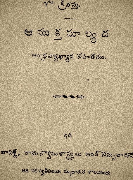 amuktamalyada_by_krishnadevaraya